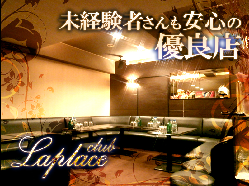 club Laplace(ラプラス)