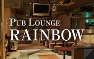 PUB LOUNGE RAINBOW(レインボー)