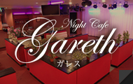 Night Cafe Gareth(ガレス)